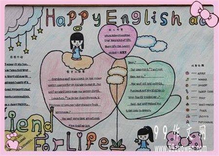 小学生趣味学习之英语手抄报 (150字)