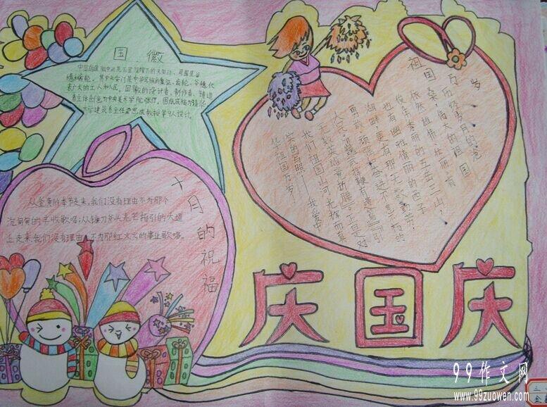 中华传统文化作文_国庆节手抄报内容作文500字_手抄报作文_作文汇