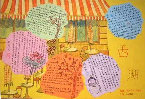 四年级关于国庆节手抄报:美丽的杭州西湖