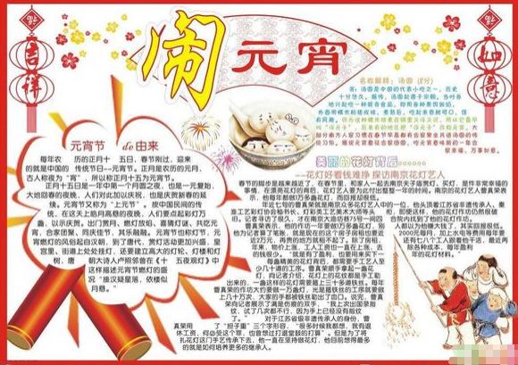 元宵节手抄报内容:闹元宵 (10字)